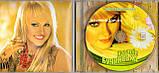 Музичний сд диск НАТАЛІЯ БУЧИНСЬКА Дівчина весна (2004) (audio cd), фото 2