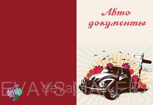 Обложка для автодокументов  Old car, фото 2