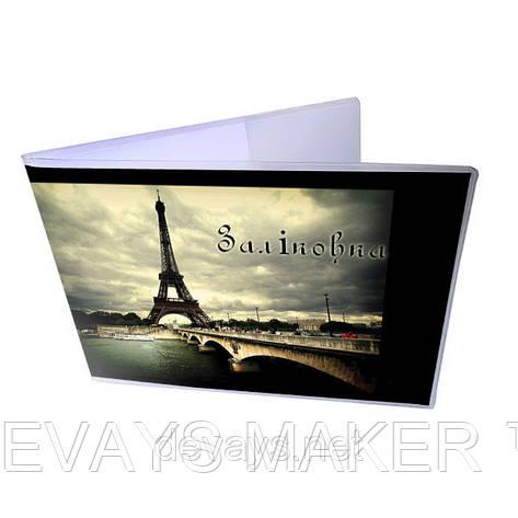 Обложка для зачётки Париж, фото 2