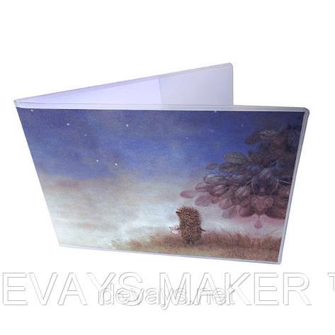 Обложка для зачётки Ёжик в тумане, фото 2