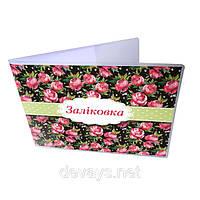 Прикольная обложка для зачётки Розовый сад