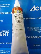 Контур по стеклу и керамике, туба 18 мл, медный, DECOLA, ЗХК Невская Палитра, 5303964