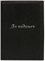 """Папка тиснение """"До підпису"""", Nebraska, цвет ассорти, Optima, 36037"""