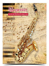 Дневник В5, для музыкальной школы, Рюкзачок, Щ-11, 892034