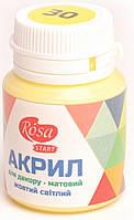 Акрил для декора, желтый светлый 30, матовый, 20 мл, Rosa Start, 20030