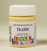 Краска акриловая по ткани DECOLA, телесная, 50 мл, ЗХК Невская Палитра, 4128235
