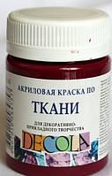 Краска акриловая по ткани DECOLA, розовая темная, 50 мл, ЗХК Невская Палитра, 4128334
