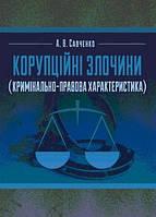 Савченко А. В. Корупційні злочини