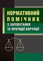 Сергій Пєтков Нормативний помічник з запобігання та протидії корупції