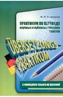 Гильченок Н. Л. Практикум по переводу с немецкого на русский