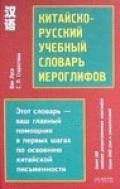 Китайско-русский учебный словарь иероглифов. Ван Луся «В-З»