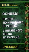 Кочергин Игорь Васильевич. Основы научно-технического перевода с китайского языка на русский.