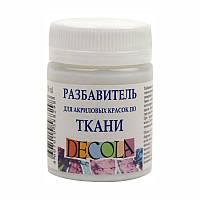 Разбавитель для акриловых красок по ткани DECOLA, 50мл, ЗХК Невская Палитра, 5828926