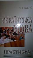 Українська мова: практикум, Фурдуй М.І.