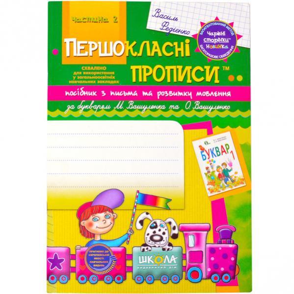 Первокласные прописи, с волшебными страницами, часть 2, В.Федиенко, 292563