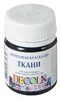 Краска акриловая по ткани DECOLA, черная, 50 мл, ЗХК Невская Палитра, 4128810