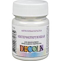 Краска акриловая, интерферентная, голубая, 50 мл, DECOLA, ЗХК Невская Палитра, 8828513