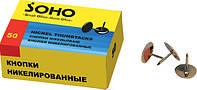 Кнопки никелированные SOHO, 50шт/уп, SH-4801, 490130