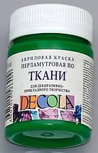 Краска акриловая по ткани DECOLA, перламутровая зеленая, 50 мл, ЗХК Невская Палитра, 5228725