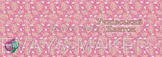 Обложка для ученического Розовый сон, фото 2