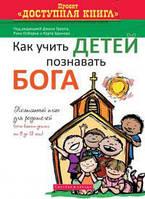 Как учить детей познавать Бога. Поэтапный план для родителей /если вашим детям от 0 до 12 лет/ Джон Трент