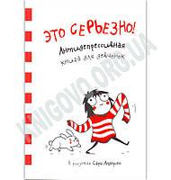 Это серьезно Антидепрессивная книга для девчонок В рисунках Сары Андерсен Изд-во: Виват