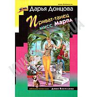 Приват танец мисс Марпл Автор: Дарья Донцова Изд-во: Эксмо