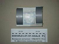 Вкладыш шатунный СМД-60 Н1 (Тамбов) А23.01-91-60Асб