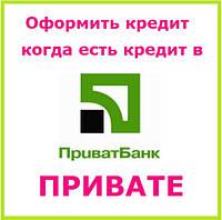 Оформить кредит когда есть кредит в привате