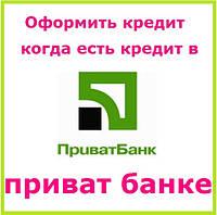 Оформить кредит когда есть кредит в приват банке