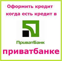 Оформить кредит когда есть кредит в приватбанке