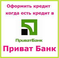 Оформить кредит когда есть кредит в приват банк