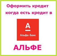 Оформить кредит когда есть кредит в альфе