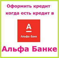 Оформить кредит когда есть кредит в альфа банке