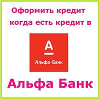 Оформить кредит когда есть кредит в альфа банк