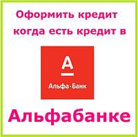Оформить кредит когда есть кредит в альфабанке