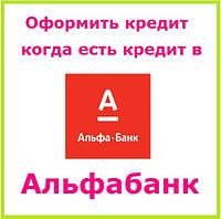 Оформить кредит когда есть кредит в альфабанк