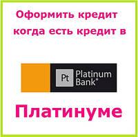 Оформить кредит когда есть кредит в платинуме