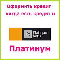 Оформить кредит когда есть кредит в платинум банк