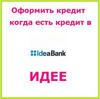 Оформить кредит когда есть кредит в идее