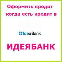 Оформить кредит когда есть кредит в идеябанк