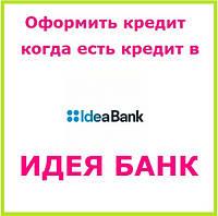 Оформить кредит когда есть кредит в идея банк