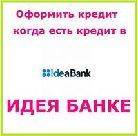 Оформить кредит когда есть кредит в идея банке