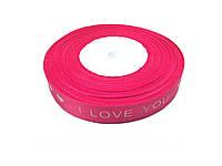 "Лента атласная с надписью ""Love"", ширина 15мм, цвет малиновый, 45м в рулоне"