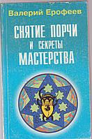 Снятие порчи и секреты мастерства Валерий Ерофеев