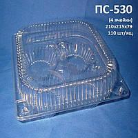 Блистерная одноразовая упаковка для корзинок ПС-530