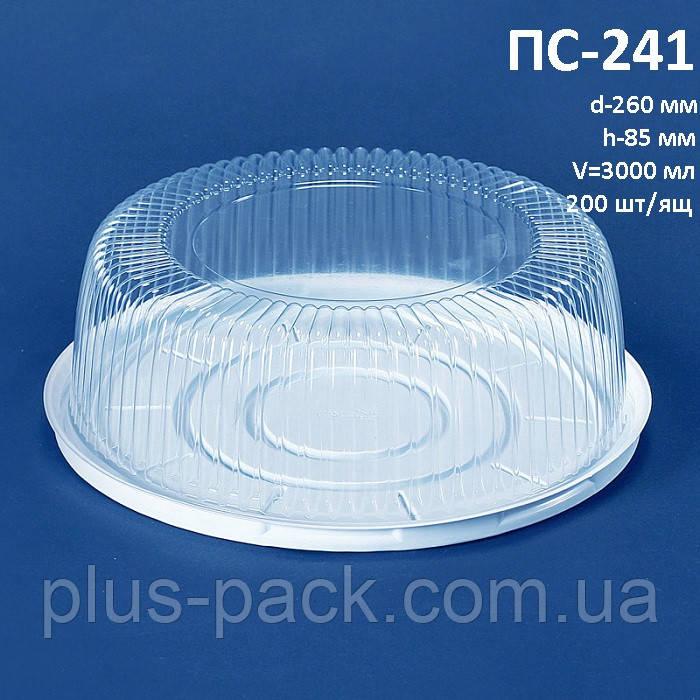 Блистерная одноразовая упаковка для тортов ПС-241 (1 кг)
