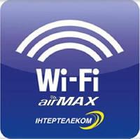 Домашний Интернет Wi-Fi AirMAX Интертелеком