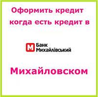 Оформить кредит когда есть кредит в михайловском
