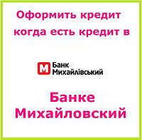 Оформить кредит когда есть кредит в Банке Михайловский